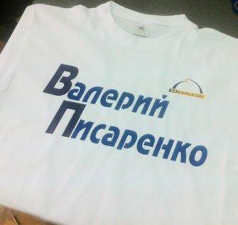 Персонализация синим цветом на белой футболке