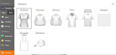 Онлайн-конструктор футболок