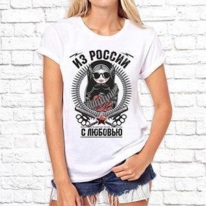 """Футболка """"Из России с любовью"""""""