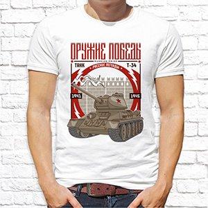 """Футболка """"Оружие победы"""""""