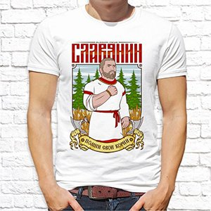 "Футболка ""Славянин"""