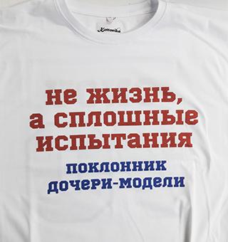 Изображение надписи на белой футболке