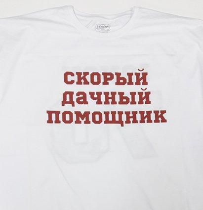 Изображение цифровой печати надписи на белой футболке